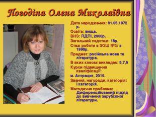 Погодіна Олена Миколаївна Дата народження: 01.05.1972 р. Освіта: вища. ВНЗ: Л