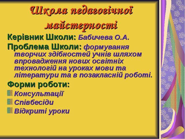 Школа педагогічної майстерності Керівник Школи: Бабичева О.А. Проблема Школи:...