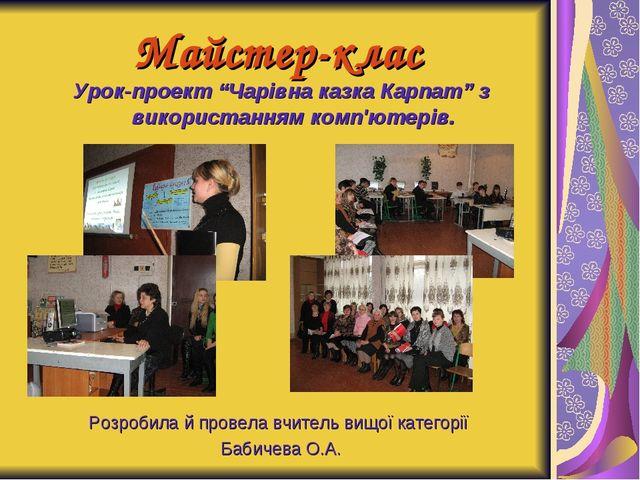 """Майстер-клас Урок-проект """"Чарівна казка Карпат"""" з використанням комп'ютерів...."""