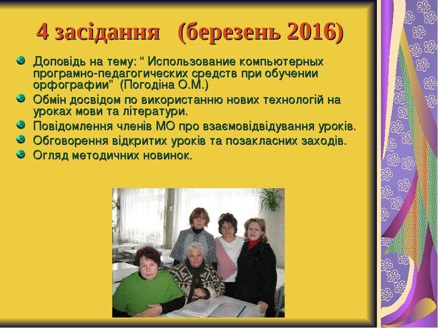 """4 засідання (березень 2016) Доповідь на тему: """" Использование компьютерных пр..."""