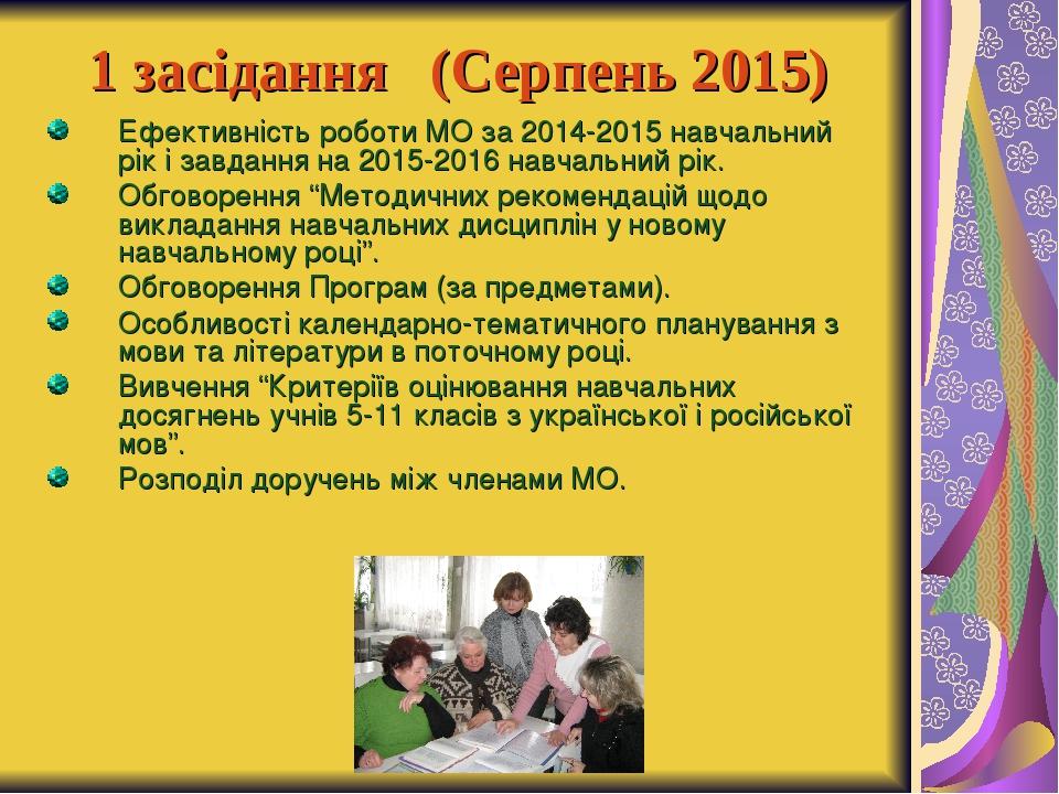 1 засідання (Серпень 2015) Ефективність роботи МО за 2014-2015 навчальний рік...