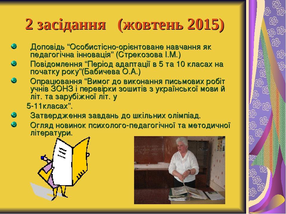 """2 засідання (жовтень 2015) Доповідь """"Особистісно-орієнтоване навчання як педа..."""