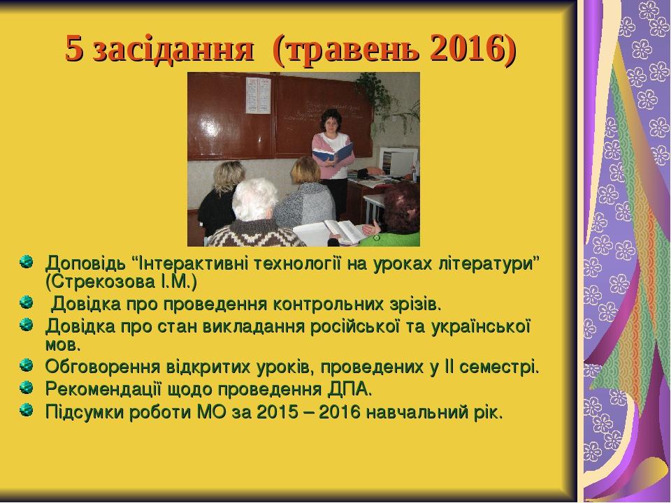 """5 засідання (травень 2016) Доповідь """"Інтерактивні технології на уроках літера..."""