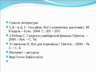 Список литература: 1.Д – р Д. Г. Хессайон. Всё о комнатных растениях. М: Клад