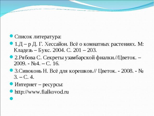 Список литература: 1.Д – р Д. Г. Хессайон. Всё о комнатных растениях. М: Клад...
