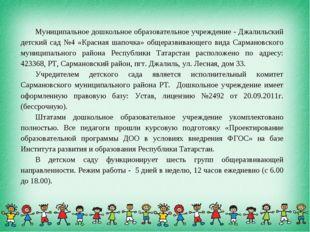 Муниципальное дошкольное образовательное учреждение - Джалильский детский сад