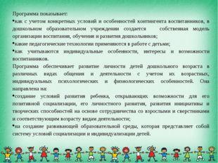 Программа показывает: как с учетом конкретных условий и особенностей континге
