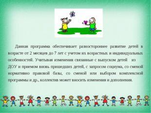 Данная программа обеспечивает разностороннее развитие детей в возрасте от 2 м