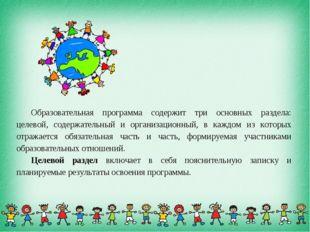 Образовательная программа содержит три основных раздела: целевой, содержатель