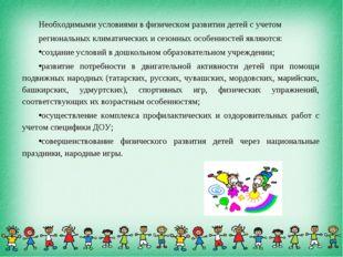 Необходимыми условиями в физическом развитии детей с учетом региональных клим