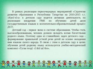* В рамках реализации первоочередных мероприятий «Стратегии развития образова