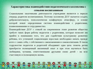 Характеристика взаимодействия педагогического коллектива с семьями воспитании