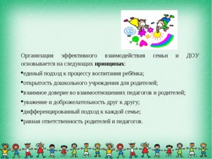 Организация эффективного взаимодействия семьи и ДОУ основывается на следующих