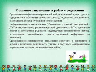 Основные направления в работе с родителями Организационное (вовлечение родите