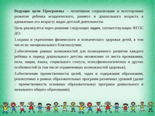 Ведущие цели Программы – позитивная социализация и всестороннее развитие ребе
