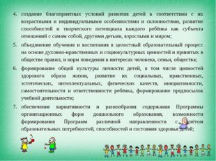 создание благоприятных условий развития детей в соответствии с их возрастными