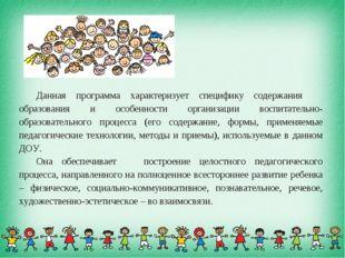 Данная программа характеризует специфику содержания образования и особенности