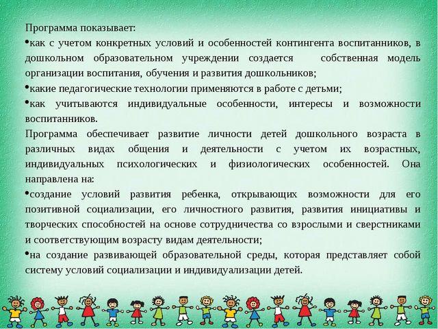 Программа показывает: как с учетом конкретных условий и особенностей континге...