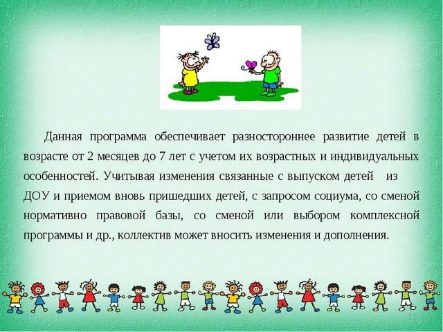 Данная программа обеспечивает разностороннее развитие детей в возрасте от 2 м...