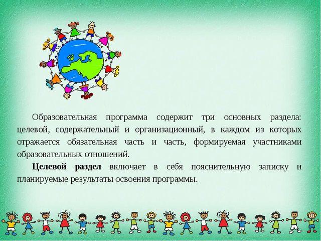 Образовательная программа содержит три основных раздела: целевой, содержатель...