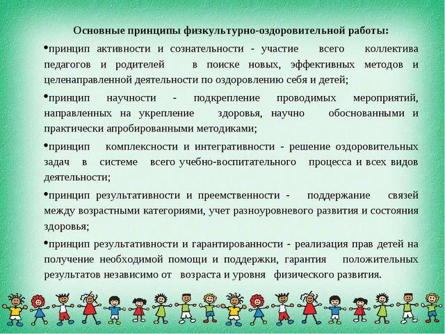 Основные принципы физкультурно-оздоровительной работы: принцип активности и с...
