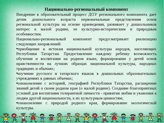 Национально-региональный компонент Внедрение в образовательный процесс ДОУ ре...