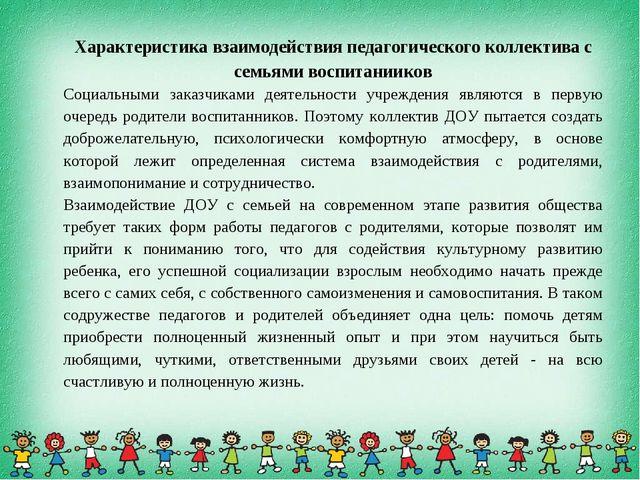 Характеристика взаимодействия педагогического коллектива с семьями воспитании...