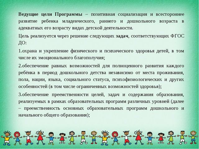 Ведущие цели Программы – позитивная социализация и всестороннее развитие ребе...