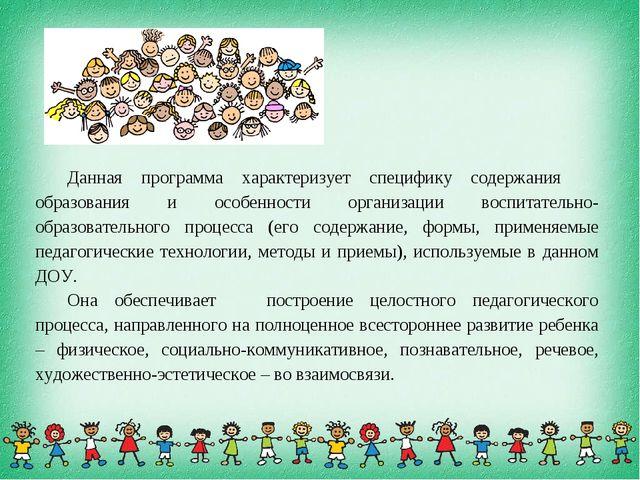 Данная программа характеризует специфику содержания образования и особенности...