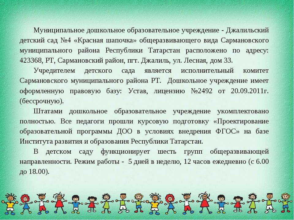 Муниципальное дошкольное образовательное учреждение - Джалильский детский сад...