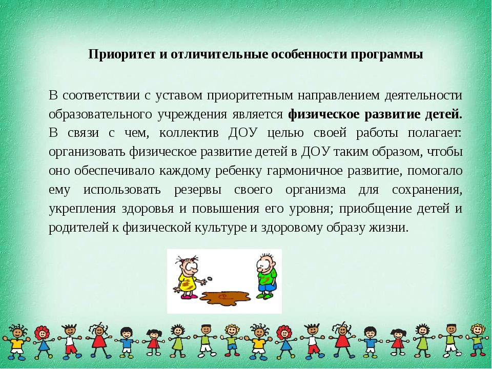 Приоритет и отличительные особенности программы В соответствии с уставом прио...