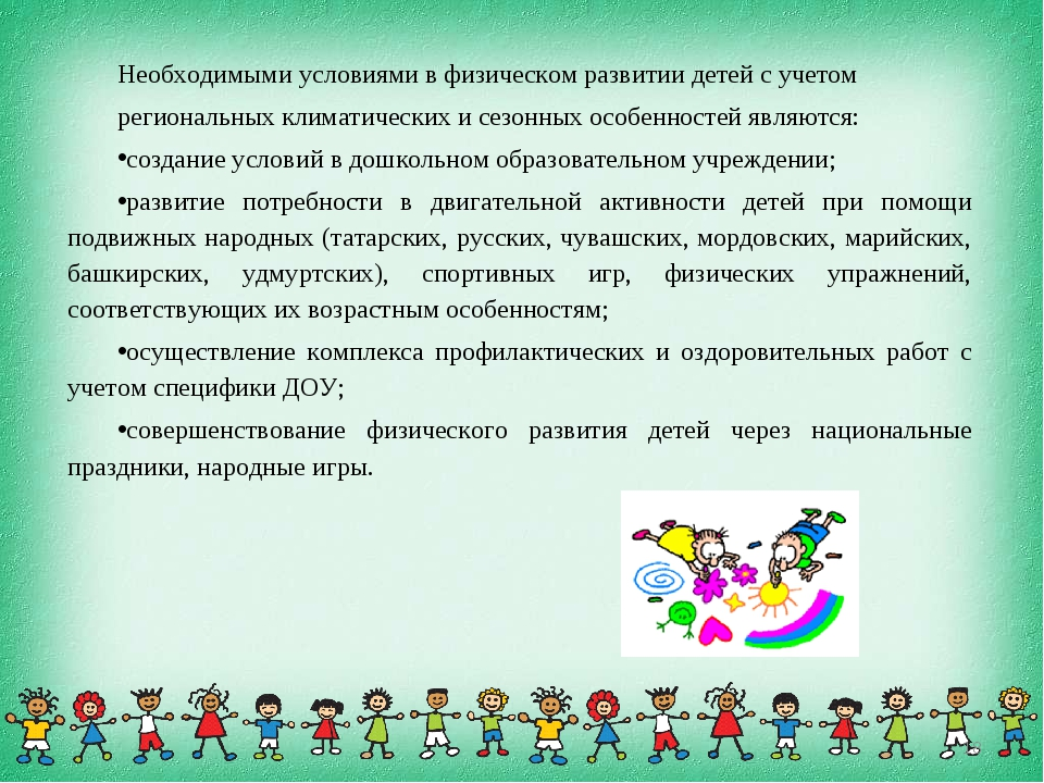 Необходимыми условиями в физическом развитии детей с учетом региональных клим...
