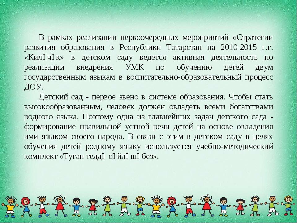 * В рамках реализации первоочередных мероприятий «Стратегии развития образова...