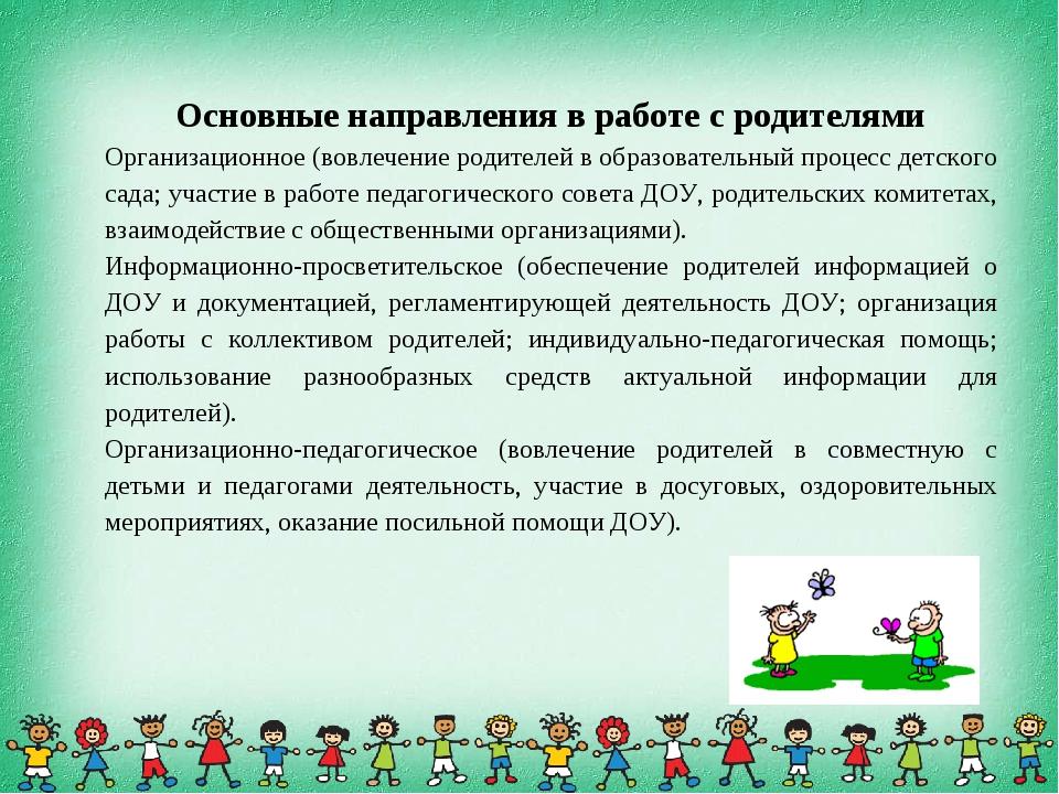 Основные направления в работе с родителями Организационное (вовлечение родите...