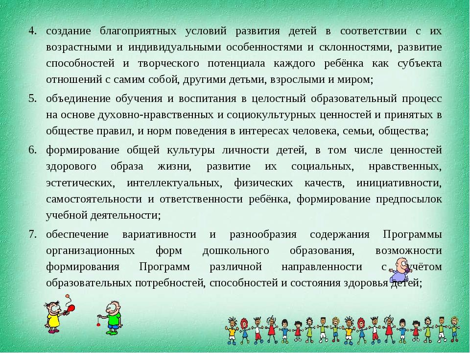 создание благоприятных условий развития детей в соответствии с их возрастными...