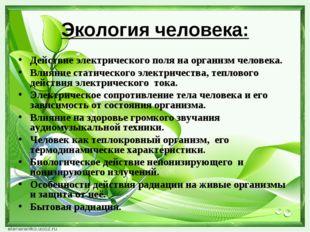 Экология человека: Действие электрического поля на организм человека. Влияние