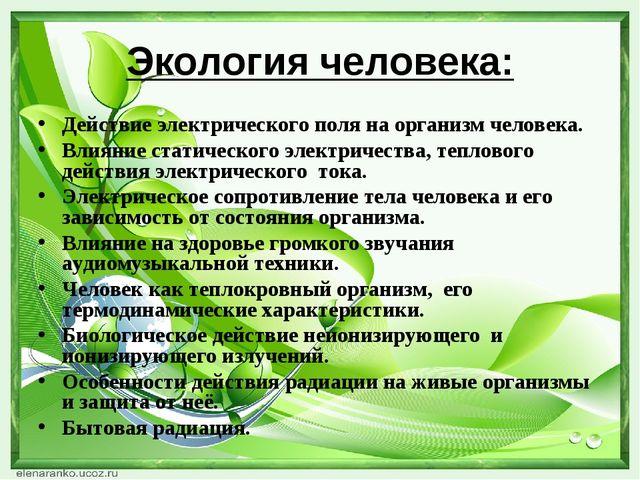 Экология человека: Действие электрического поля на организм человека. Влияние...