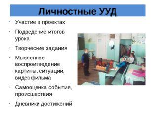 Личностные УУД Участие в проектах Подведение итогов урока Творческие задания