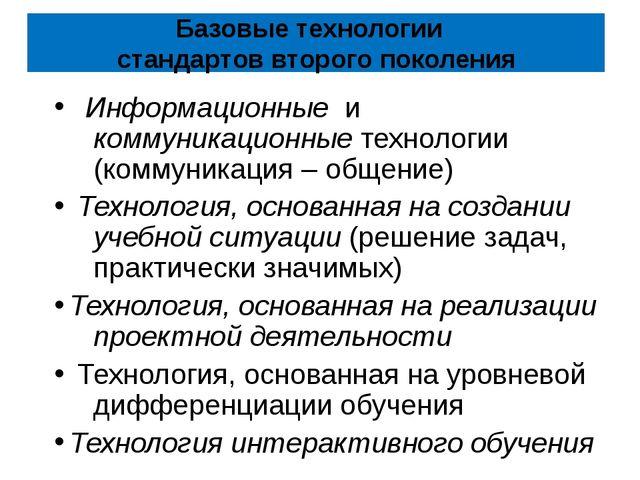 Базовые технологии стандартов второго поколения Информационные и коммуникаци...