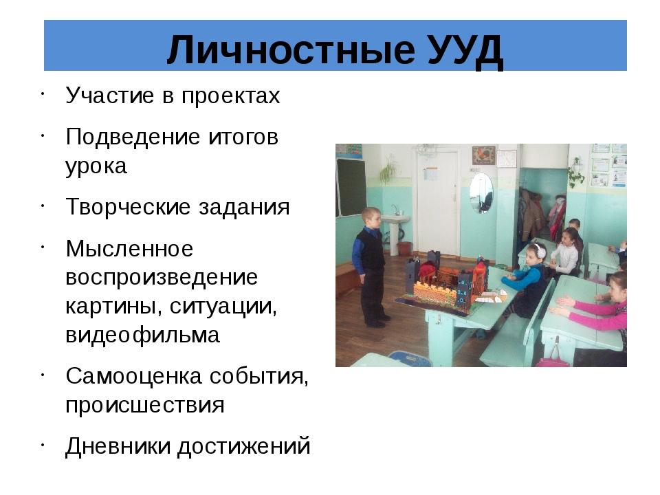 Личностные УУД Участие в проектах Подведение итогов урока Творческие задания...