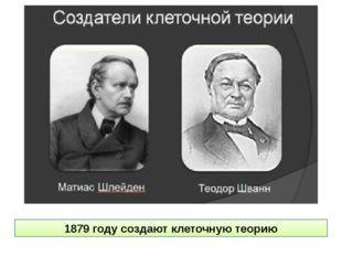 1879 году создают клеточную теорию