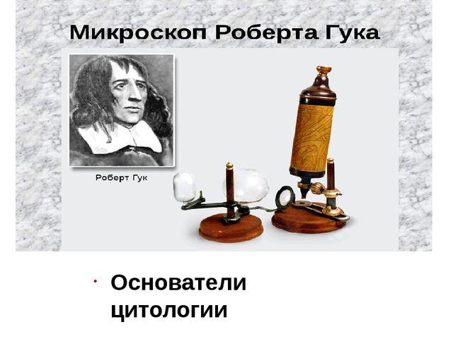 Основатели цитологии