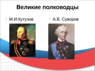 Великие полководцы М.И.Кутузов А.В. Суворов