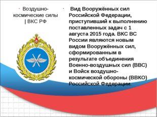 Вид Вооружённых сил Российской Федерации, приступивший к выполнению поставле