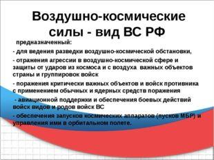 Воздушно-космические силы - вид ВС РФ предназначенный: - для ведения разведк
