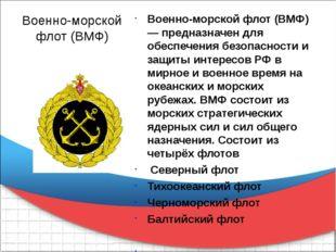Военно-морской флот (ВМФ) Военно-морской флот (ВМФ) — предназначен для обеспе