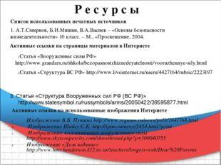 Список использованных печатных источников 1. А.Т.Смирнов, Б.И.Мишин, В.А.Васн