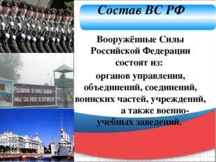 Вооружённые Силы Российской Федерации состоят из: органов управления, объедин