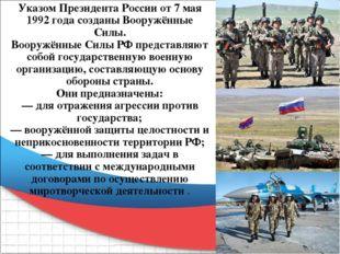 Указом Президента России от 7 мая 1992 года созданы Вооружённые Силы. Вооружё