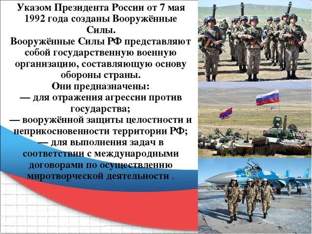 Указом Президента России от 7 мая 1992 года созданы Вооружённые Силы. Вооружё...
